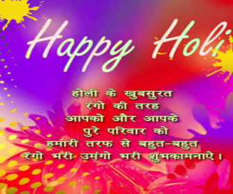 Holi quotes for office   top office 2018 wishes & messages