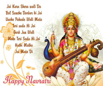 Navratri messages best wishes and status for navratri 2018 if you are away and wish to celebrate the festive season with them send them some lovable navratri messages like m4hsunfo